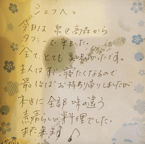 佐藤シェフへの手紙