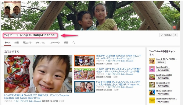 baby-channel
