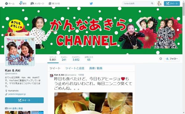 kanna-akira-twitter