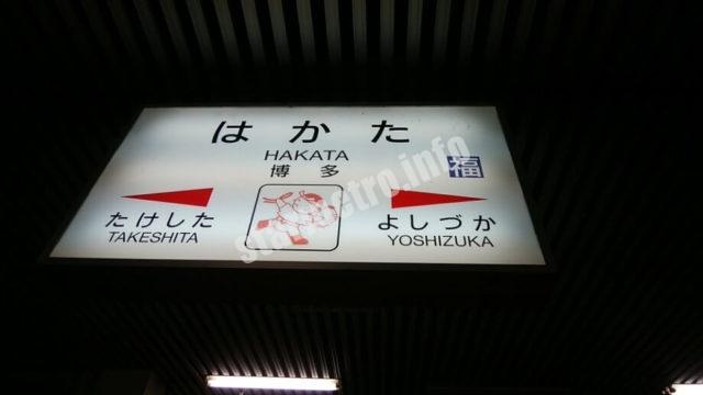 博多駅から