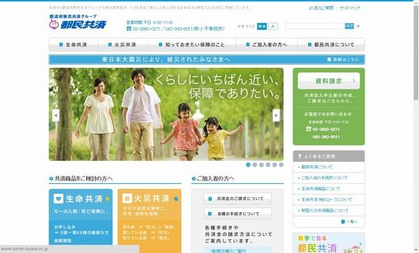 東京都民共済HP