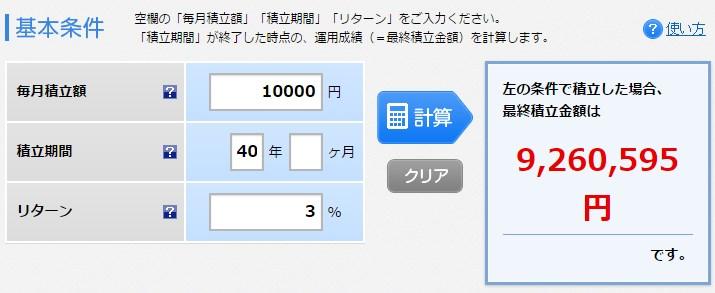 月1万円で40年