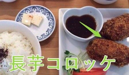 長芋と豆腐のコロッケ