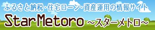ふるさと納税・住宅ローン・資産運用の情報サイト|StarMetro(スターメトロ)
