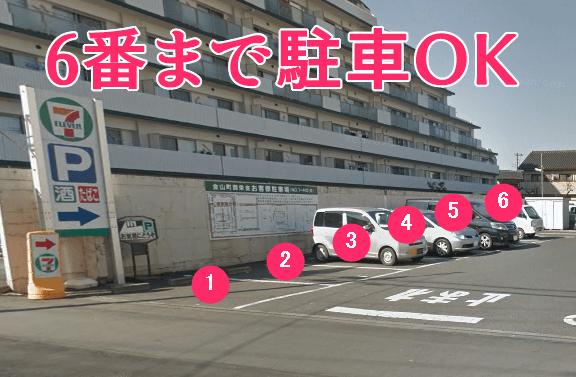 1番~6番が共用駐車場