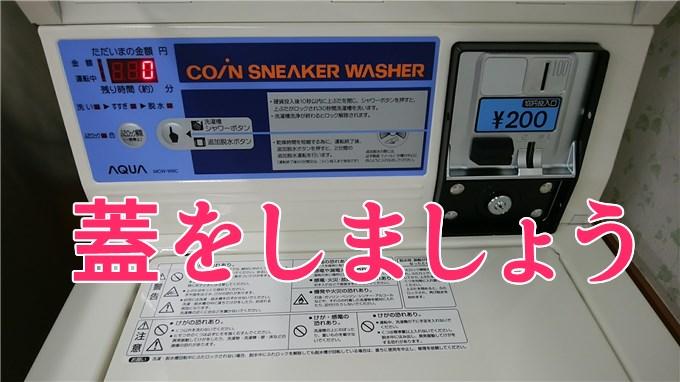 蓋をして200円を投入すると自動で「洗剤投入・洗濯」がスタート
