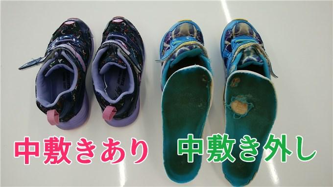 子供靴の中敷きあり・なしで乾燥具合は?