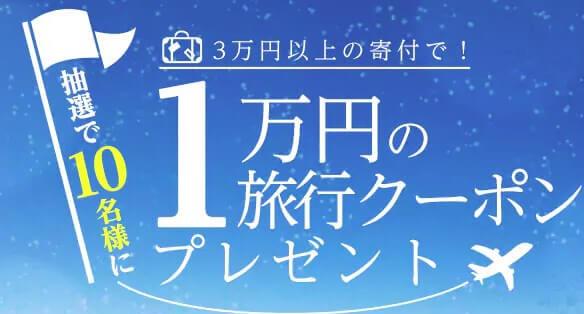 ふるさと納税 新春!旅クーポンキャンペーン