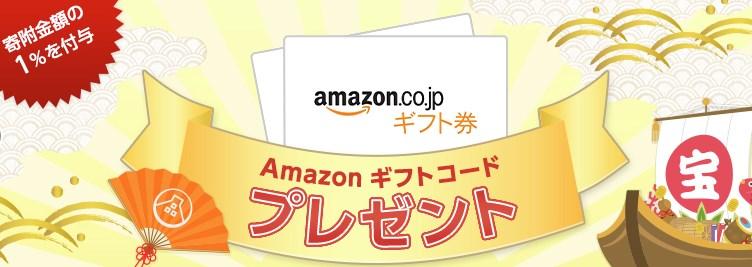 ふるなびAmazonギフト券 コードプレゼント