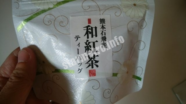 熊本石飛産・和紅茶