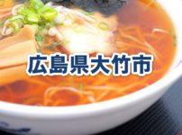 広島県大竹市のふるさと納税人気返礼品TOP10を聞いてみた!
