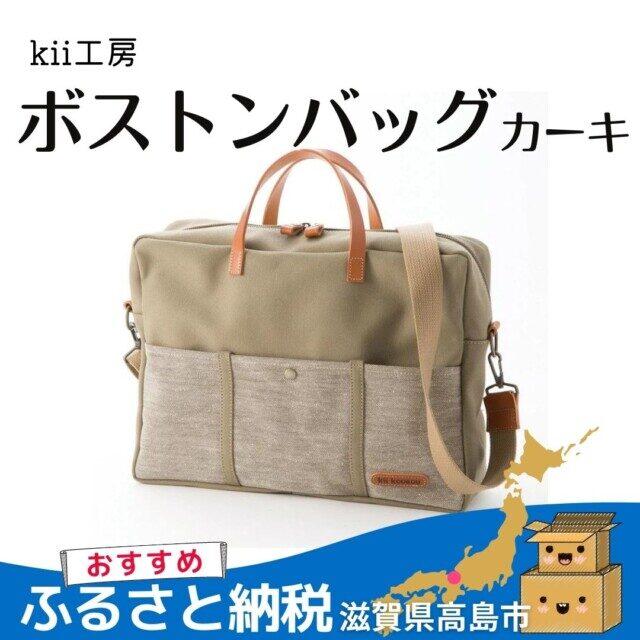 滋賀県高島市のふるさと納税人気返礼品 kii工房 ボストンバッグ カーキ