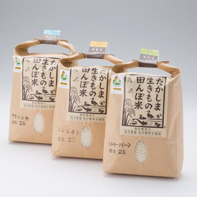 グリーン藤栄 生きもの田んぼ米食べ比べセットA
