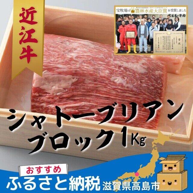 滋賀県高島市のふるさと納税人気返礼品 宝牧場 近江牛シャトーブリアンブロックA