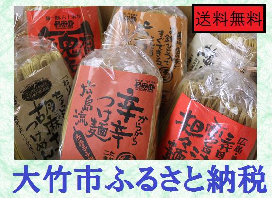 瀬戸内麺工房なか川「熟成本格麺ぶち旨セット」(6袋/12食・スープ、たれ付き)