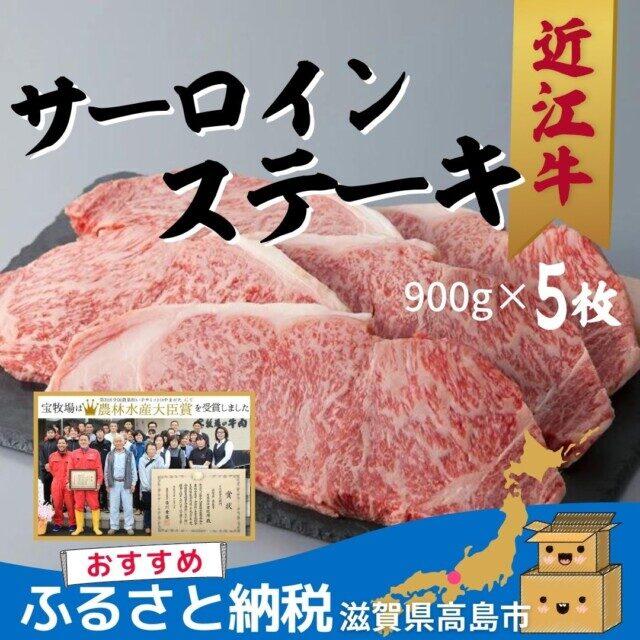 滋賀県高島市のふるさと納税人気返礼品 宝牧場 近江牛サーロインステーキ