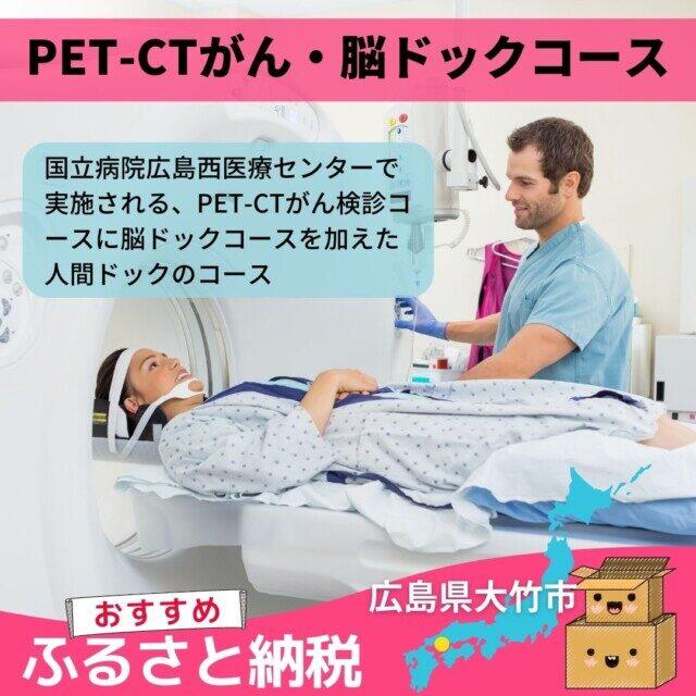 広島県大竹市のふるさと納税人気返礼品 PET-CTがん・脳ドックコース
