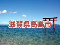 滋賀県高島市のふるさと納税人気返礼品TOP12を聞いてみた!