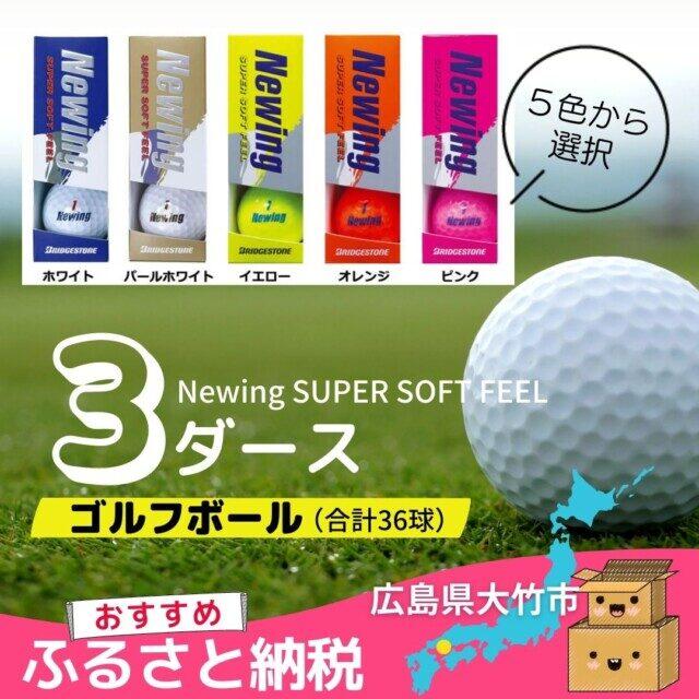 広島県大竹市のふるさと納税人気返礼品 ゴルフボール『Newing SUPER SOFT FEEL』3ダースセット