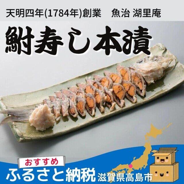 滋賀県高島市のふるさと納税人気返礼品 魚治 湖里庵 鮒寿し本漬