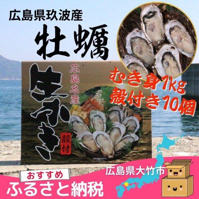 広島県大竹市のふるさと納税人気返礼品 広島県玖波産 牡蠣(むき身1kg・殻付き10個)