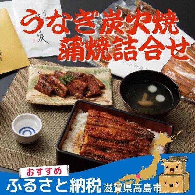 滋賀県高島市のふるさと納税人気返礼品 近江今津 西友 うなぎ炭火焼蒲焼詰合せC