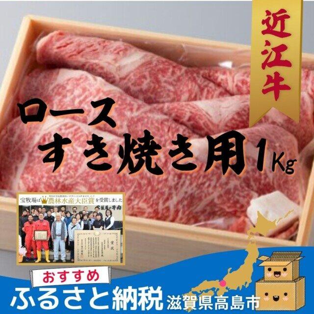 滋賀県高島市のふるさと納税人気返礼品 宝牧場 近江牛ロースすき焼き用