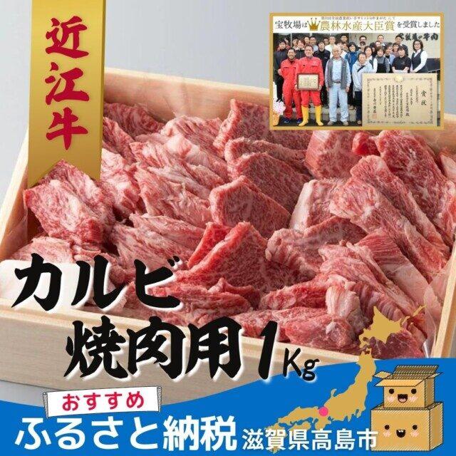 滋賀県高島市のふるさと納税人気返礼品 宝牧場 近江牛カルビ焼肉用