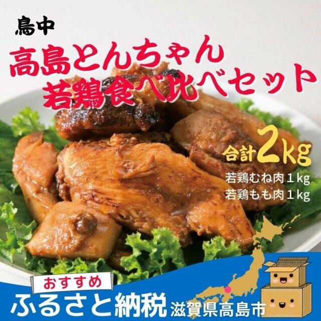 滋賀県高島市のふるさと納税人気返礼品 鳥中 高島とんちゃん若鶏食べ比べセット