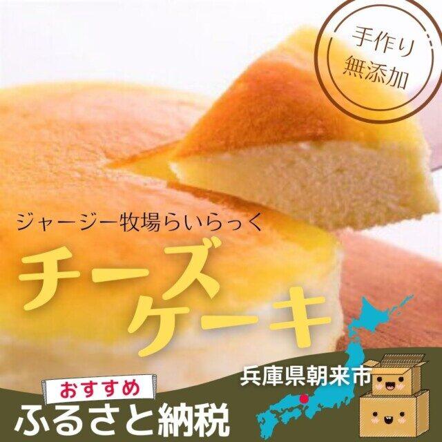 兵庫県朝来市ふるさと納税おすすめ返礼品TOP2位 ジャージー牧場らいらっくチーズケーキ 寄付金額:5千円
