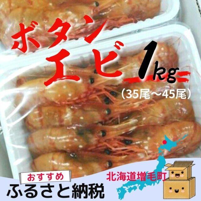 北海道増毛町のふるさと納税人気返礼品ボタンエビ1kg(35尾~45尾)[各水産加工業者 様]