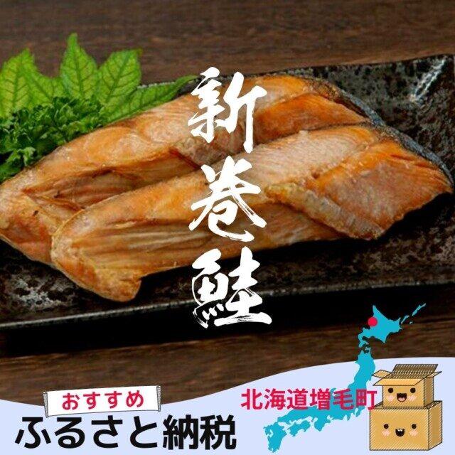 北海道増毛町のふるさと納税人気返礼品ひぐまも喜ぶ!新巻鮭(切身4分割)[ぐるめ食品 様]