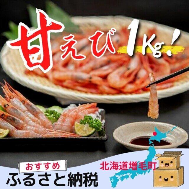 北海道増毛町のふるさと納税人気返礼品 甘えび1kg[各水産加工業者 様]