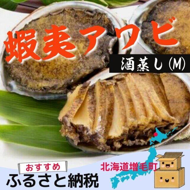 北海道増毛町のふるさと納税人気返礼品蝦夷アワビ酒蒸し(M)[はますい 様]