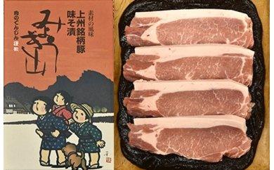 上州銘柄豚 味そ漬 みょうぎ山