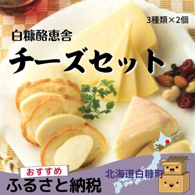 北海道白糠町のふるさと納税人気返礼品 白糠酪恵舎チーズセット