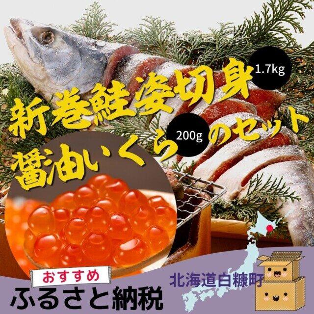 北海道白糠町のふるさと納税人気返礼品 大手百貨店も扱う新巻鮭姿切身と醤油いくらセット