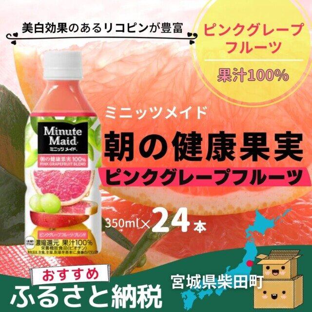宮城県柴田町のふるさと納税人気返礼品5位 PET350mlミニッツメイド朝の健康果実ピンクグレープフルーツ