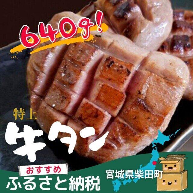 宮城県柴田町のふるさと納税人気返礼品1位 特上牛タン640g