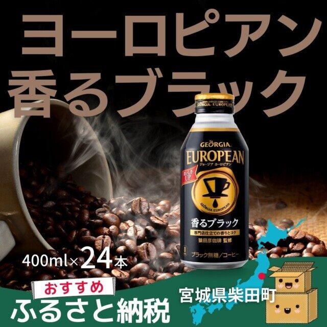 宮城県柴田町のふるさと納税人気返礼品4位 400mlボトル缶 ヨーロピアン香るブラック