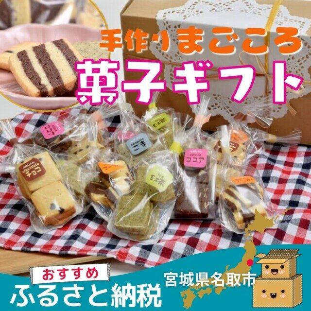 宮城県名取市のふるさと納税人気返礼品 手作りまごころ 菓子ギフト