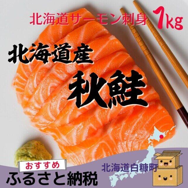 北海道白糠町のふるさと納税人気返礼品 北海道サーモン刺身(秋鮭)【1kg】