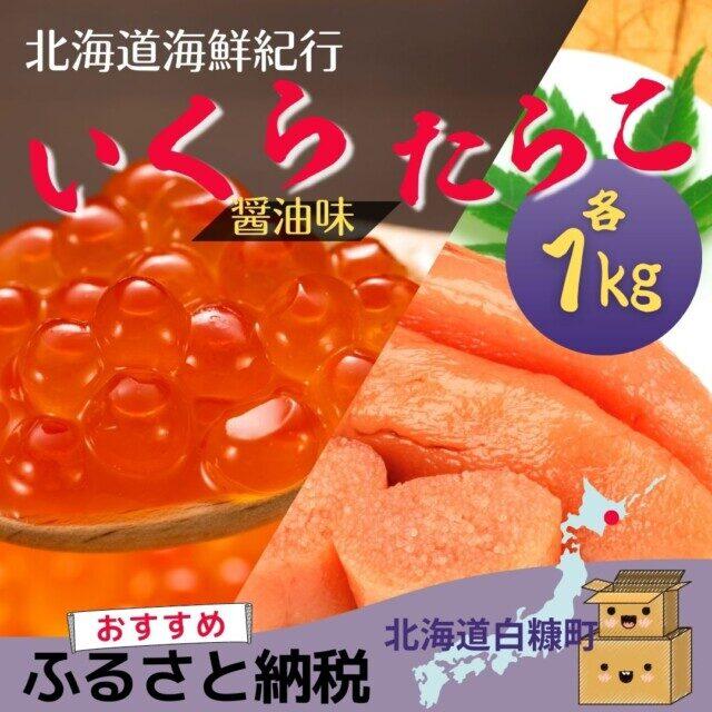 北海道白糠町のふるさと納税人気返礼品 北海道海鮮紀行いくら(醤油味)【1kg】とたらこ【1kg】のセット