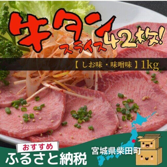宮城県柴田町のふるさと納税人気返礼品2位 牛タンスライスしお・みそセット計1kg