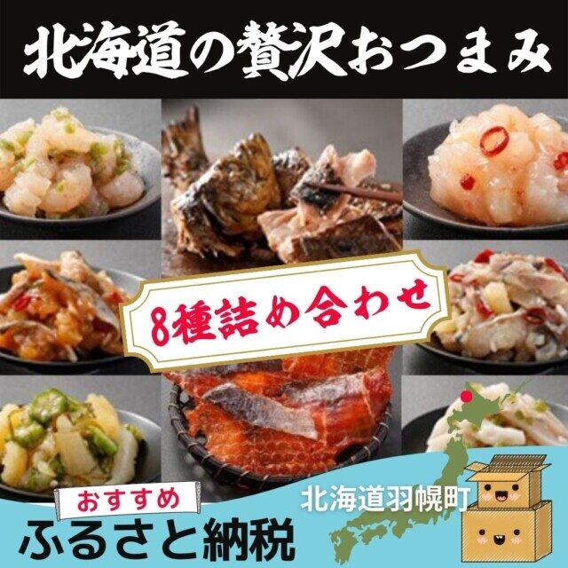 北海道苫前郡羽幌町のふるさと納税人気返礼品 重原商店の羽幌のおもてなしセット