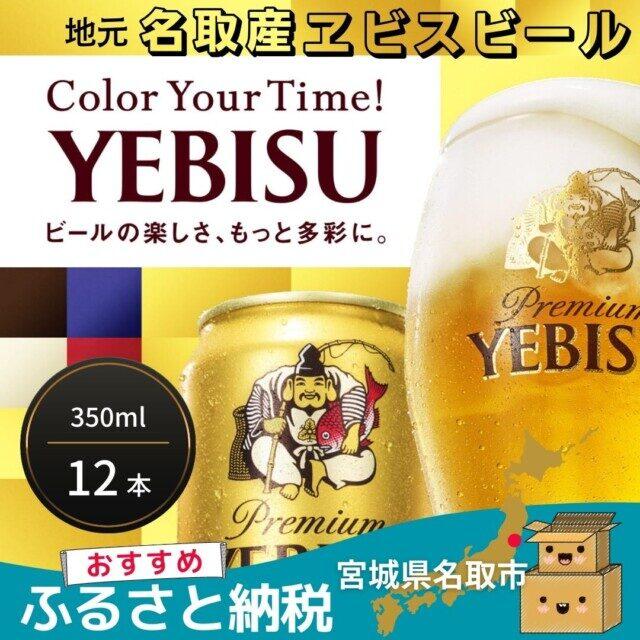 宮城県名取市のふるさと納税人気返礼品 地元名取生産ヱビスビール 350ml×12本セット