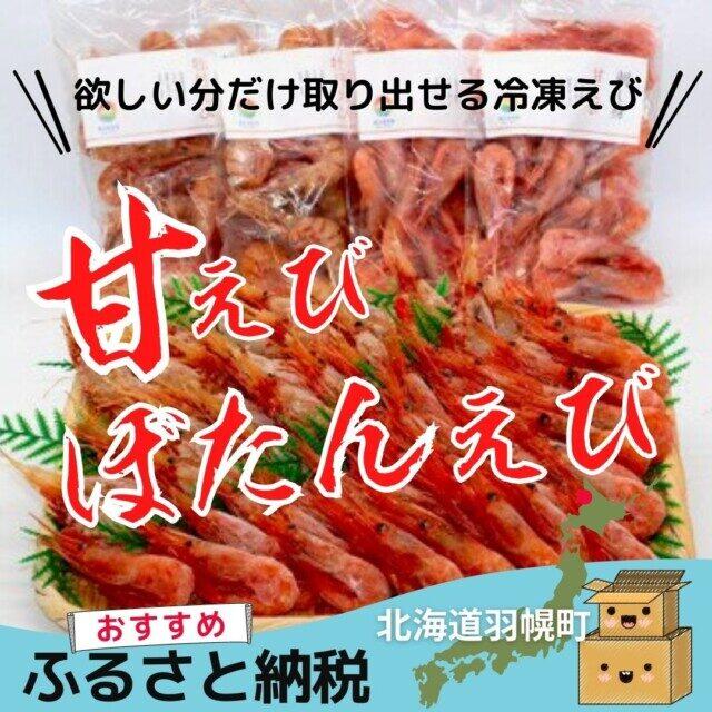 北海道苫前郡羽幌町のふるさと納税人気返礼品 欲しい分だけ取り出せる刺身用活冷凍えび