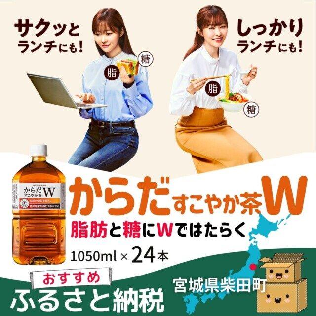 宮城県柴田町のふるさと納税人気返礼品7位 PET1.05L からだすこやか茶W