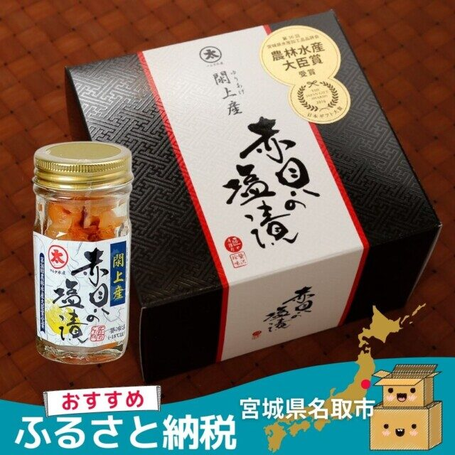 宮城県名取市のふるさと納税人気返礼品 日本一と称される閖上赤貝の塩漬け