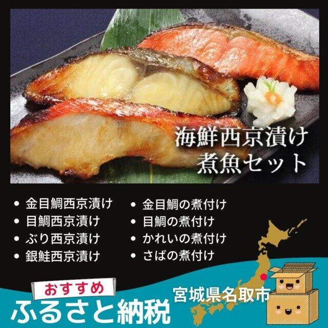 宮城県名取市のふるさと納税人気返礼品 レンジで簡単! 閖上海鮮西京漬け&煮魚セット